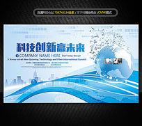蓝色企业科技展板活动企业背景