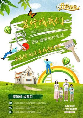 绿色环保装修家装海报