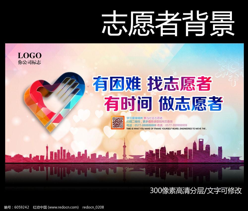 青年志愿者服务海报背景PSD素材下载 编号6059242 红动网
