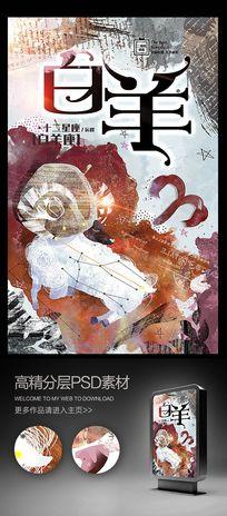 十二星座白羊座图海报