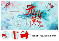水墨冬日元宵节海报