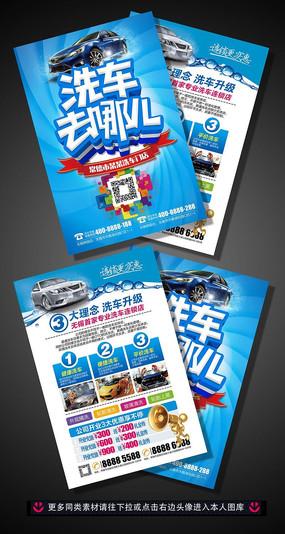 洗车去哪儿活动促销DM宣传单模板设计