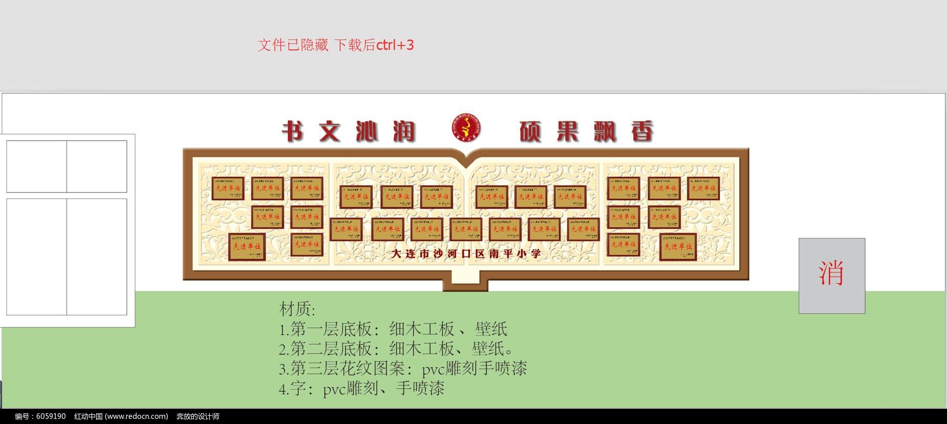 学校荣誉墙设计-书本造型墙