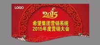 中国风集团年会吊旗设计psd源文件