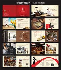 装饰公司画册设计