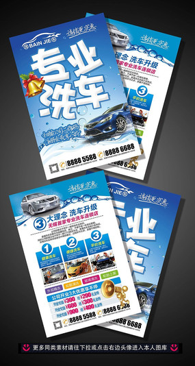 专业洗车活动促销DM宣传单设计