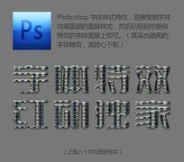暗蓝金属字体样式
