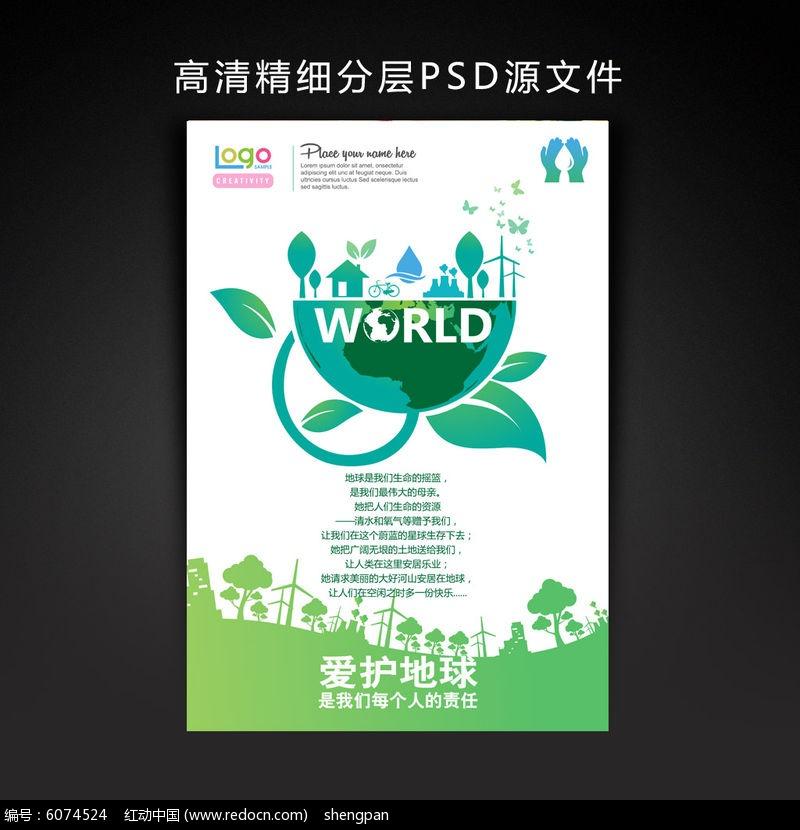 保护地球爱护环境公益海报图片