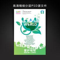 保护地球爱护环境公益海报