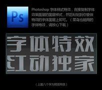玻璃立体感字体样式
