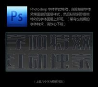 玻璃纹理感字体样式