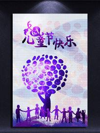 炫彩紫色树儿童节海报设计