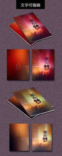 城市梦书籍封面设计