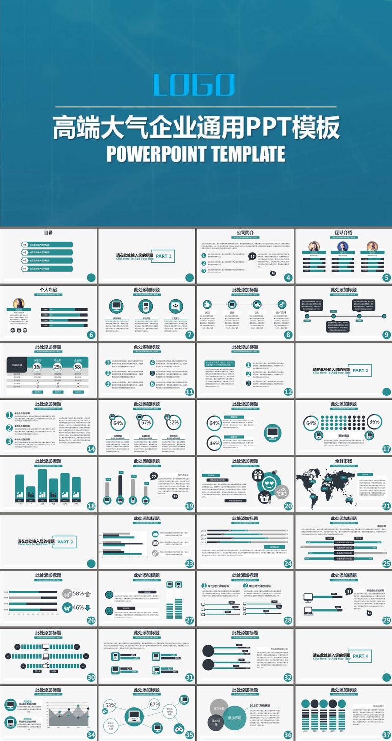 创业融资企业宣传项目展示ppt模板