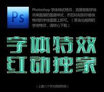 翡翠感科技字体样式