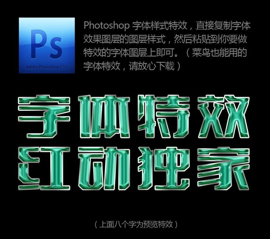 翠绿色科技字体样式图片