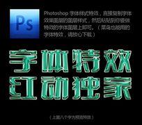 翠绿色科技字体样式