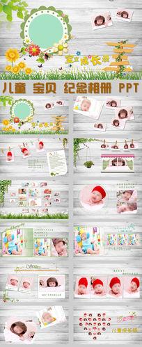 儿童卡通宝宝电子相册动态ppt模板