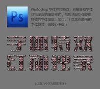 粉色机械感字体样式
