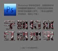 粉色科技感字体样式