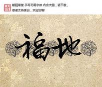 福地书法字