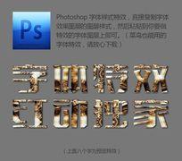 琥珀感字体样式