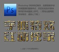 古埃及黄金感字体样式