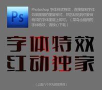 黑红渐变字体样式