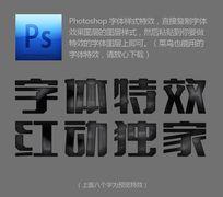 黑色高雅字体样式