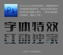 黑色图案字体样式