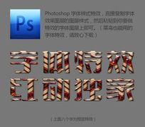 红宝石镀金字体样式