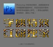 黄金甲感字体样式