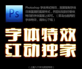 火光感字体样式 PSD