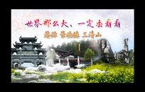 江西旅游展板背景
