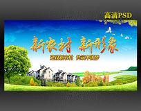 建设新农村宣传展板背景