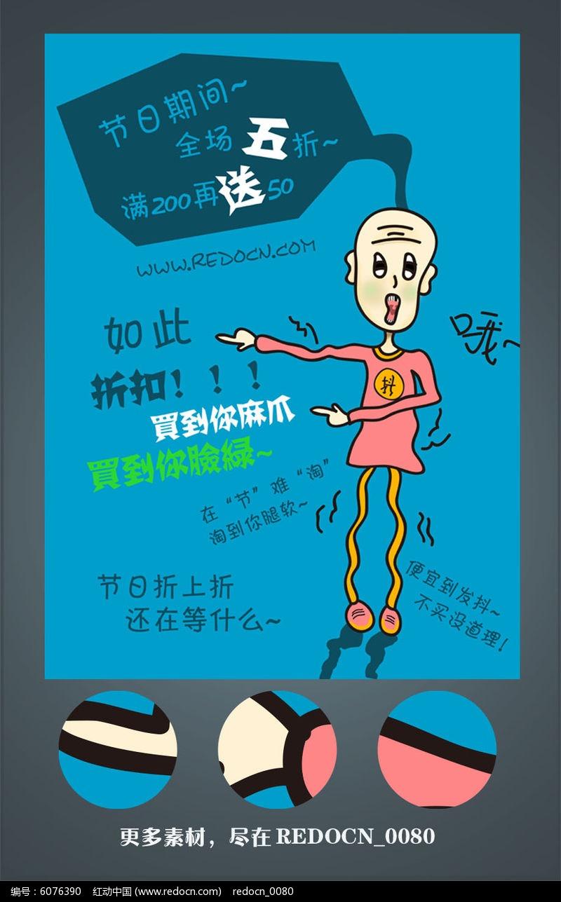 节日打折卡通蓝色创意海报psd素材下载图片