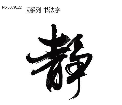 静字手写体 编号6078122 红动网