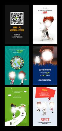 近视眼科创意h5微场景页面设计