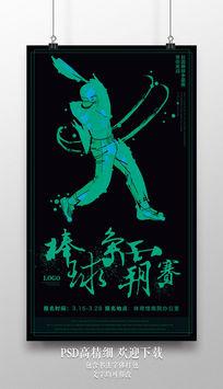 酷黑棒球比赛海报设计