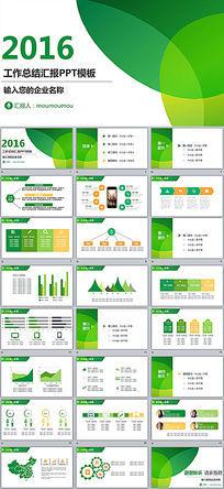 绿色生态环境科研教育教学通用工作总结汇报动态PPT模板