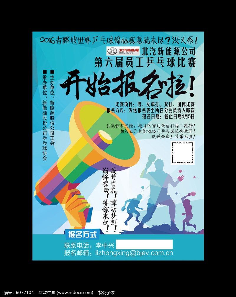 乒乓球比赛报名海报设计图片