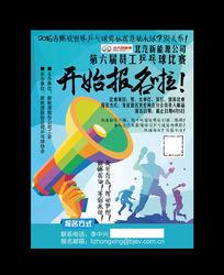 乒乓球比赛报名海报设计