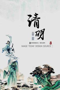 清明节日海报设计