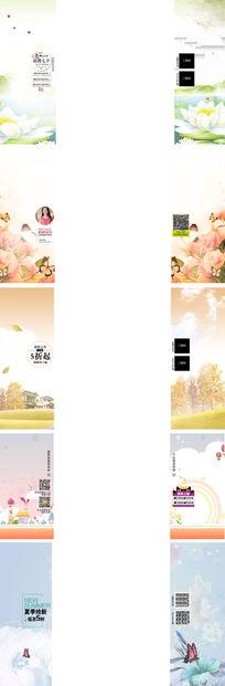 淘宝天猫春季时尚首页背景图