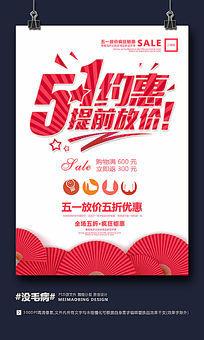 唯美中国风51劳动节商场促销海报