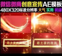 微信小视频土豪金红绸AE模板
