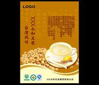 鲜豆浆早餐海报设计PSD模板