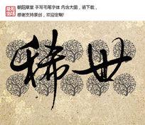 稀世艺术字体