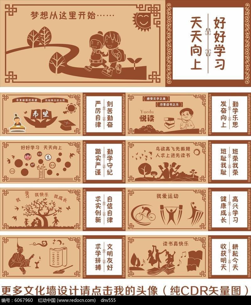 学校文化墙围墙浮雕广告画面设计宣传栏模板图片图片