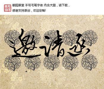 邀请函书法手写字psd素材下载_书法字体设计图片